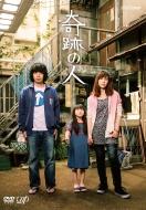【送料無料】 奇跡の人 DVD-BOX 【DVD】