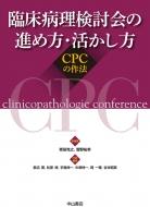 【送料無料】 臨床病理検討会の進め方・活かし方 CPCの作法 / 青笹克之 【本】