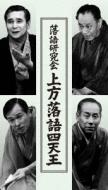 【送料無料】 落語研究会 上方四天王 【DVD】