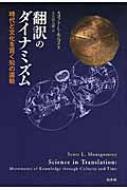 送料無料 翻訳のダイナミズム 捧呈 時代と文化を貫く知の運動 スコット l 本 まとめ買い特価 モンゴメリ