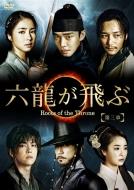 【送料無料】 六龍が飛ぶ<ノーカット版> DVD-BOX 第三章 【DVD】