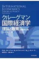 【送料無料】 クルーグマン国際経済学理論と政策 原書第10版 合本ハードカバー版 / 山形浩生 【本】