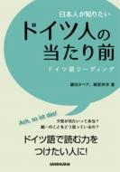 オリジナル 贈り物 日本人が知りたいドイツ人の当たり前 ドイツ語リーディング 鎌田タベア 本