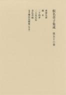 【送料無料】 假名草子集成 第56巻 と・に・ね・け / 柳沢昌紀 【全集・双書】