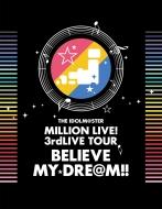 【送料無料】 アイドルマスター / THE IDOLM@STER MILLION LIVE! 3rdLIVE TOUR BELIEVE MY DRE@M!! LIVE Blu-ray 06 & 07@MAKUHARI【完全生産限定】(5枚組) 【BLU-RAY DISC】