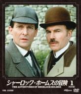 シャーロック ホームズの冒険 DVD 国産品 1 限定価格セール
