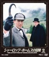 シャーロック ホームズの冒険 タイムセール 2 DVD メイルオーダー