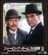 完売 販売実績No.1 シャーロック ホームズの冒険 DVD 3