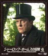 シャーロック ホームズの冒険 DVD 安い 値引き 6