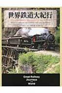 【送料無料】 世界鉄道大紀行 / ジュリアン・ホランド 【図鑑】
