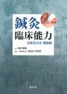 【送料無料】 鍼灸臨床能力 北辰会方式 理論篇 / 北辰会 【本】