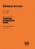 【送料無料】 英和対訳 危険物輸送に関する勧告 モデル規則 / 化学工業日報社 【本】