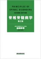 【送料無料】 脊椎脊髄病学 第2版 / 岩崎幹季 【本】