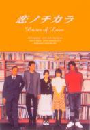 【送料無料】 恋ノチカラ 1~4 【DVD】