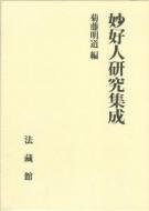 【送料無料】 妙好人研究集成 / 菊藤明道 【本】