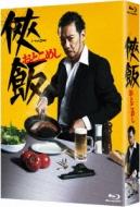 【送料無料】 侠飯~おとこめし~ Blu-ray BOX 【BLU-RAY DISC】