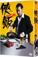 【送料無料】 侠飯~おとこめし~ DVD BOX 【DVD】