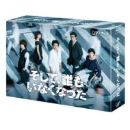 【送料無料】 そして、誰もいなくなった Blu-ray BOX 【BLU-RAY DISC】