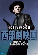 【送料無料】 ハリウッド西部劇映画 傑作シリーズ DVD-BOX Vol.18 【DVD】