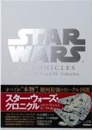 【送料無料】 STAR WARS Chronicles Episode IV, V AND VI / Vehicles / 高貴準三 【本】