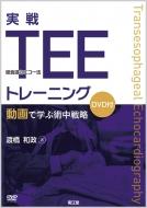 【送料無料】 実戦TEE(経食道心エコー法)トレーニング 動画で学ぶ術中戦略 (DVD付) / 渡橋和政 【本】
