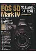キヤノン EOS 割引も実施中 5D トレンド Mark ムック オーナーズBOOK モーターマガジンムック 4