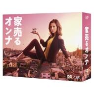 【送料無料】 家売るオンナ DVD-BOX 【DVD】