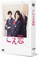 【送料無料】 こえ恋 DVD-BOX 【DVD】