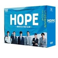 【送料無料】 HOPE~期待ゼロの新入社員~ DVD BOX 【DVD】