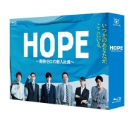 【送料無料】 HOPE~期待ゼロの新入社員~ Blu-ray BOX 【BLU-RAY DISC】