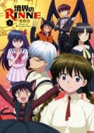 【送料無料】 「境界のRINNE」第2シーズン DVDBOX下巻 【DVD】