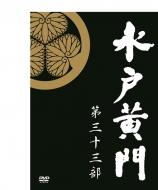 【送料無料】 水戸黄門 第33部 DVD-BOX 【DVD】