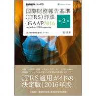 【送料無料】 国際財務報告基準(IFRS)詳説iGAAP 2016 第2巻 / 有限責任監査法人トーマツ 【本】