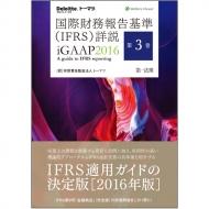 【送料無料】 国際財務報告基準(IFRS)詳説iGAAP 2016 第3巻 / 有限責任監査法人トーマツ 【本】