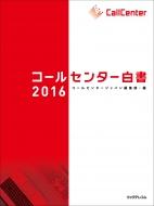 【送料無料】 コールセンター白書 2016 / コールセンタージャパン編集部 【本】