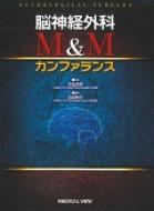 【送料無料】 脳神経外科 M & Mカンファランス / 森田明夫 【本】