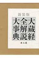 【送料無料】 大蔵経全解説大事典 / 鎌田茂雄 【辞書・辞典】