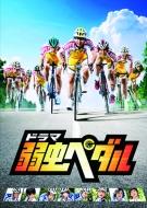 【送料無料】 ドラマ『弱虫ペダル』 Blu-ray BOX(6枚組) 【BLU-RAY DISC】