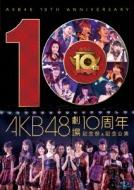 【送料無料】 AKB48 / AKB48劇場10周年記念祭 & 記念公演 【BLU-RAY DISC】