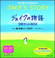 送料無料 ジェイクの物語 人気商品 ~Ake's Story~ 驚きの価格が実現 本 読み聞かせ英語絵本 葉祥明 3冊セットBOX