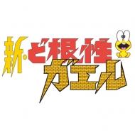 【送料無料】 新・ど根性ガエル Blu-ray BOX (初回限定版) 【BLU-RAY DISC】