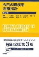 【送料無料】 今日の眼疾患治療指針 第3版 / 大路正人 【本】