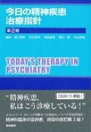 【送料無料】 今日の精神疾患治療指針 第2版 / 樋口輝彦 【本】