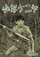 【送料無料】 少年ケニヤ DVD-BOX デジタルリマスター版 【DVD】