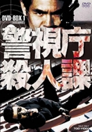 【送料無料】 警視庁殺人課 DVD-BOX VOL.1 【DVD】