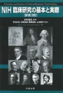 【送料無料】 Nih臨床研究の基本と実際 原書3版 / ジョン・I・ガリン 【本】
