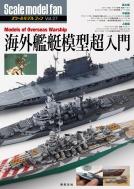 海外艦艇模型超入門 スケールモデルファン 上質 与え Αプロダクション 本