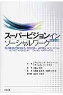 【送料無料】 スーパービジョン イン ソーシャルワーク / アルフレッド・カデューシン 【本】