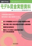 【送料無料】 モデル賃金実態資料 2017年版 / 産労総合研究所 【本】