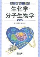 送料無料 はじめの一歩の生化学 分子生物学 送料無料 第3版 前野正夫 本 待望